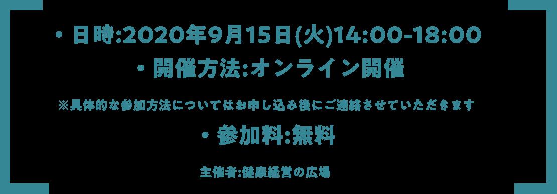 日時:2020年9月15日(火)14:00-18:00 オンライン配信