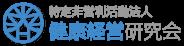 特定非営利活動法人 健康経営研究会