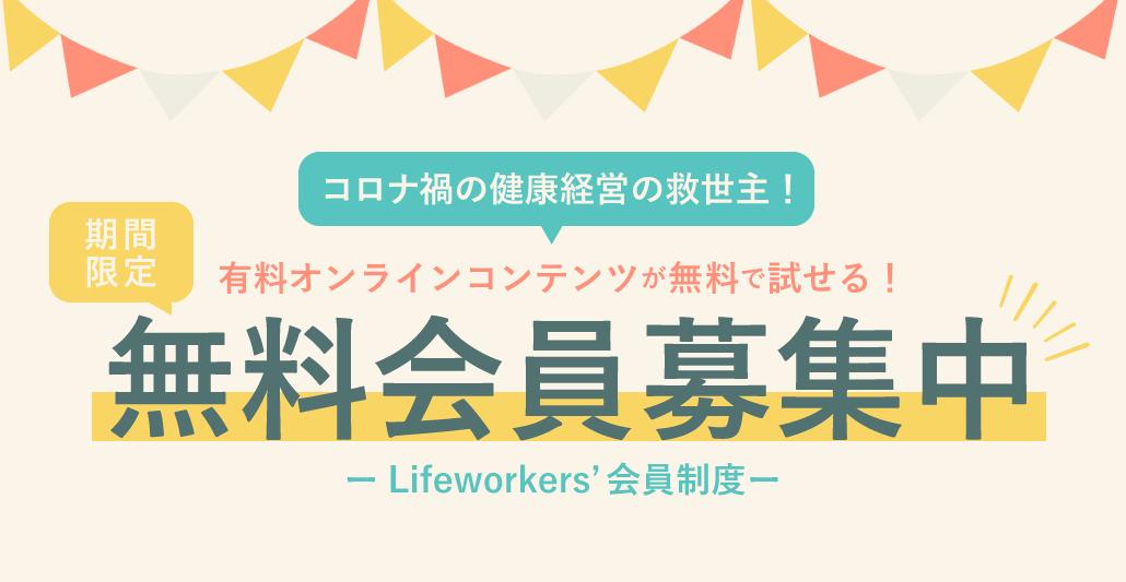 LifeWorkers' 会員制度のご案内はこちら