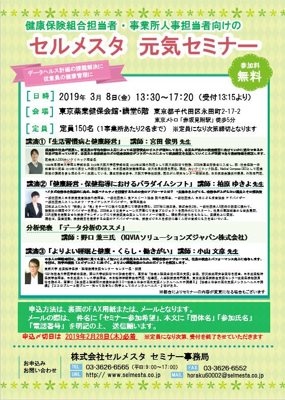 東京 薬 業 健康 保険 組合